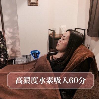 【高濃度水素吸入 60分】 免疫力UP! 疲労回復! 水素の力で健康美人に!!