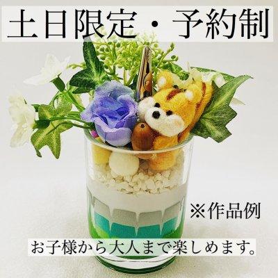 【現地払い限定】グラスサンドアート(小)  体験チケット