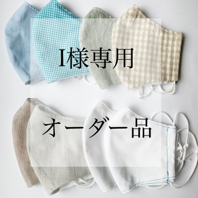 【I様専用】オーダー夏用マスク