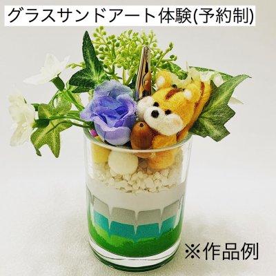 【現地払い限定】サンドアート(小)  体験チケット