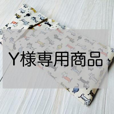 [Y様専用]あずきカイロ|アイピロー|冷え取り|洗えるカバー付き|温活|あ...