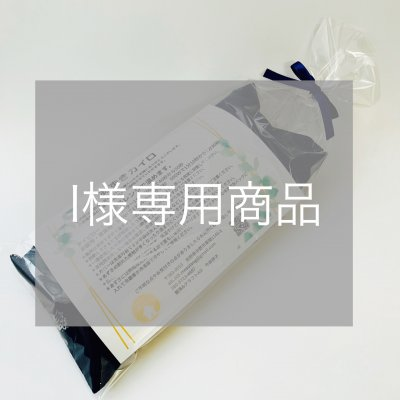 [I様専用]あずきカイロ|アイピロー|冷え取り|洗えるカバー付き|温活|あ...