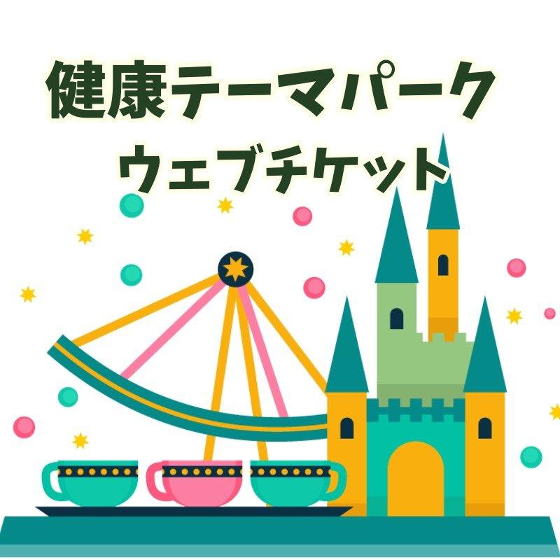 健康テーマパークチケット30.000円|浜松市|漢方薬局|おくすりのまるはちのイメージその1