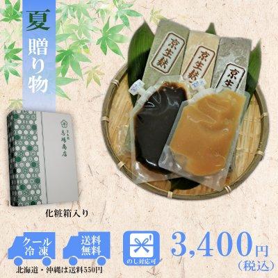 京生麩3本、田楽みそセット 送料無料(一部地域除く) お中元・ご進物...