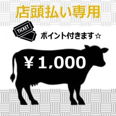 店頭払い¥1,000お買い物チケット