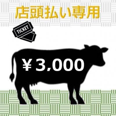 店頭払い¥3,000お買い物チケット