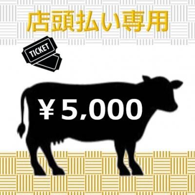 店頭払い¥5,000お買い物チケット