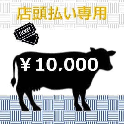 店頭払い¥10,000お買い物チケット