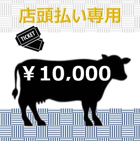 店頭払い¥10,000お買い物チケットのイメージその1