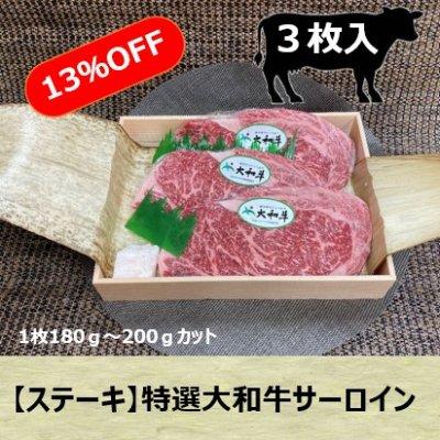 【大和牛】特選サーロインステーキ 3枚入