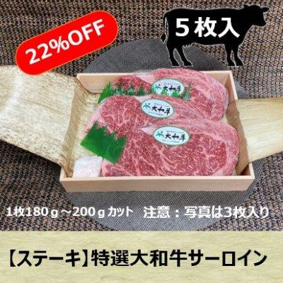 【大和牛】特選サーロインステーキ 5枚入