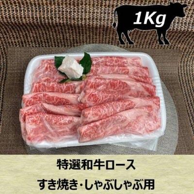 【高ポイント還元】特選牛ロース すき焼き/しゃぶしゃぶ用 1Kg