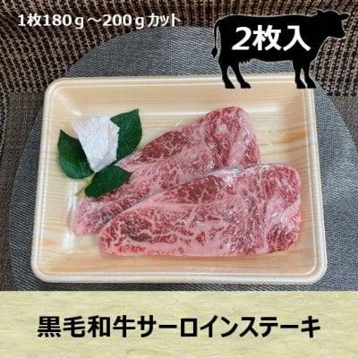 【高ポイント還元】黒毛和牛サーロインステーキ 2枚入