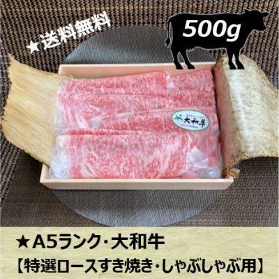 大和牛A5特選ロースすき焼き・しゃぶしゃぶ用/500g/お中元に最適・送料無料