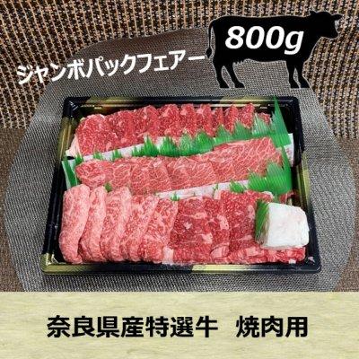 焼肉用 800g/奈良県産特選牛ジャンボパックフェアー