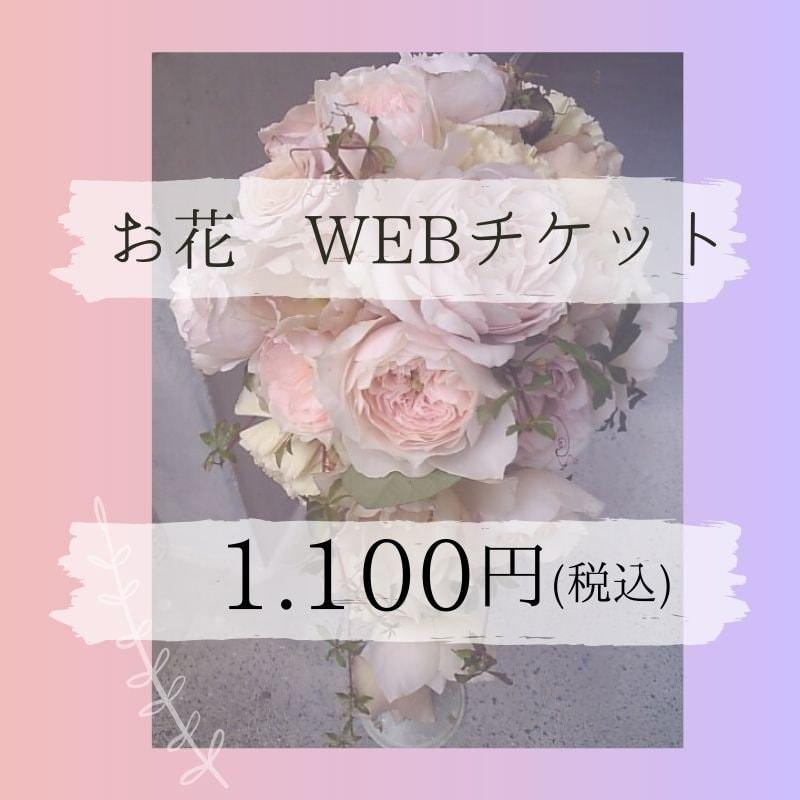 フラワーチケット代1100円 ※お花のイメージ確認の為、必ずお電話ください。のイメージその1