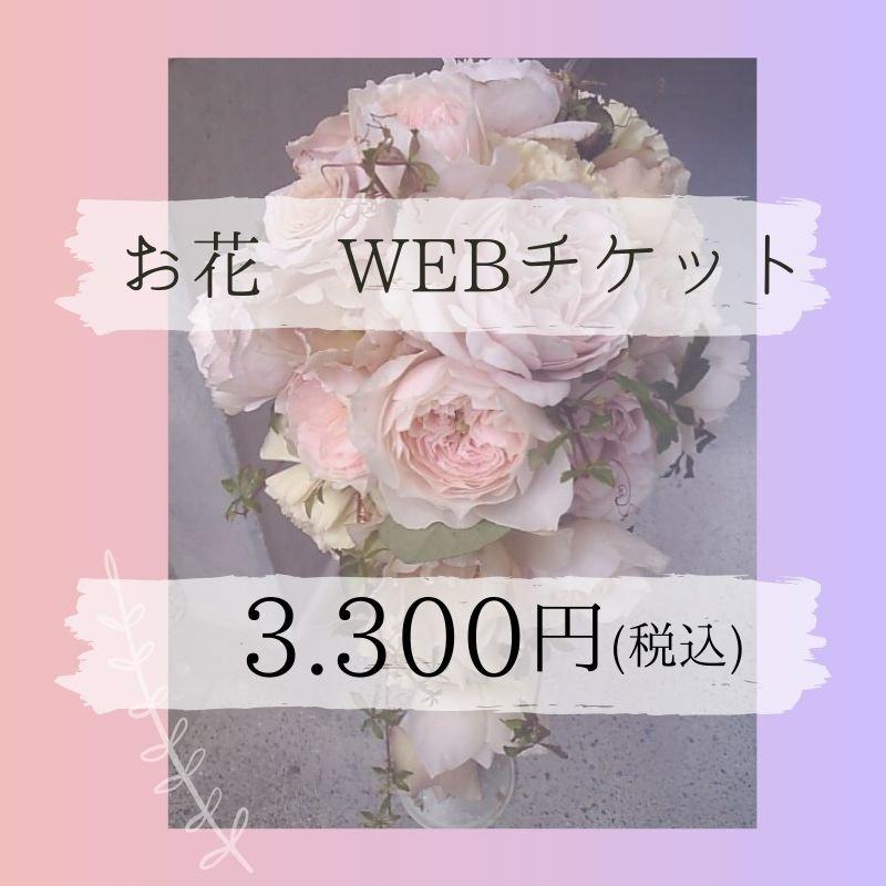 フラワーチケット代3300円 ※お花のイメージ確認の為、必ずお電話ください。のイメージその1