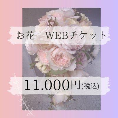 フラワーチケット代 11000円