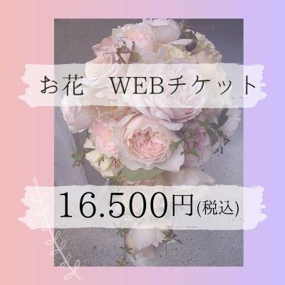 フラワーチケット代 16500円
