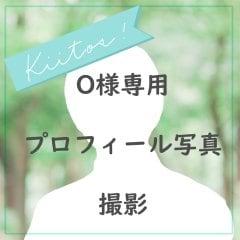 【O様専用】プロフィール写真・ホームページ用写真撮影・チラシ用イラスト制作 パッケージ