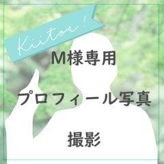 【M様専用】プロフィール写真撮影