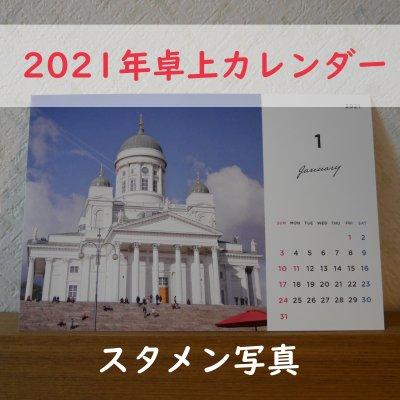 【フィンランド写真】2021年卓上カレンダー(好評のスタメン写真)