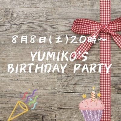 8/8開催ZOOMでYumiko's Birthday Party/抽選権付き(金澤麦酒 赤・黒付き)税抜き3000円