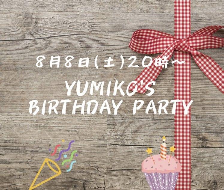 8/8開催ZOOMでYumiko's Birthday Party/抽選権付き(金澤麦酒 赤・黒付き)税抜き3000円のイメージその1