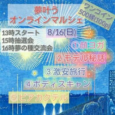 8月16日(日)13時〜夢叶うオンラインマルシェ/お楽しみ抽選会&交流会