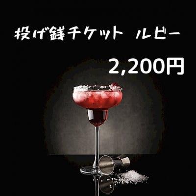 2,200円 投げ銭or申し込みチケットルビー【Webマルシェvol.08】BARビアラボ