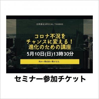 5/10(日)コロナ不況をチャンスに変える!進化のための講座 参加チケット