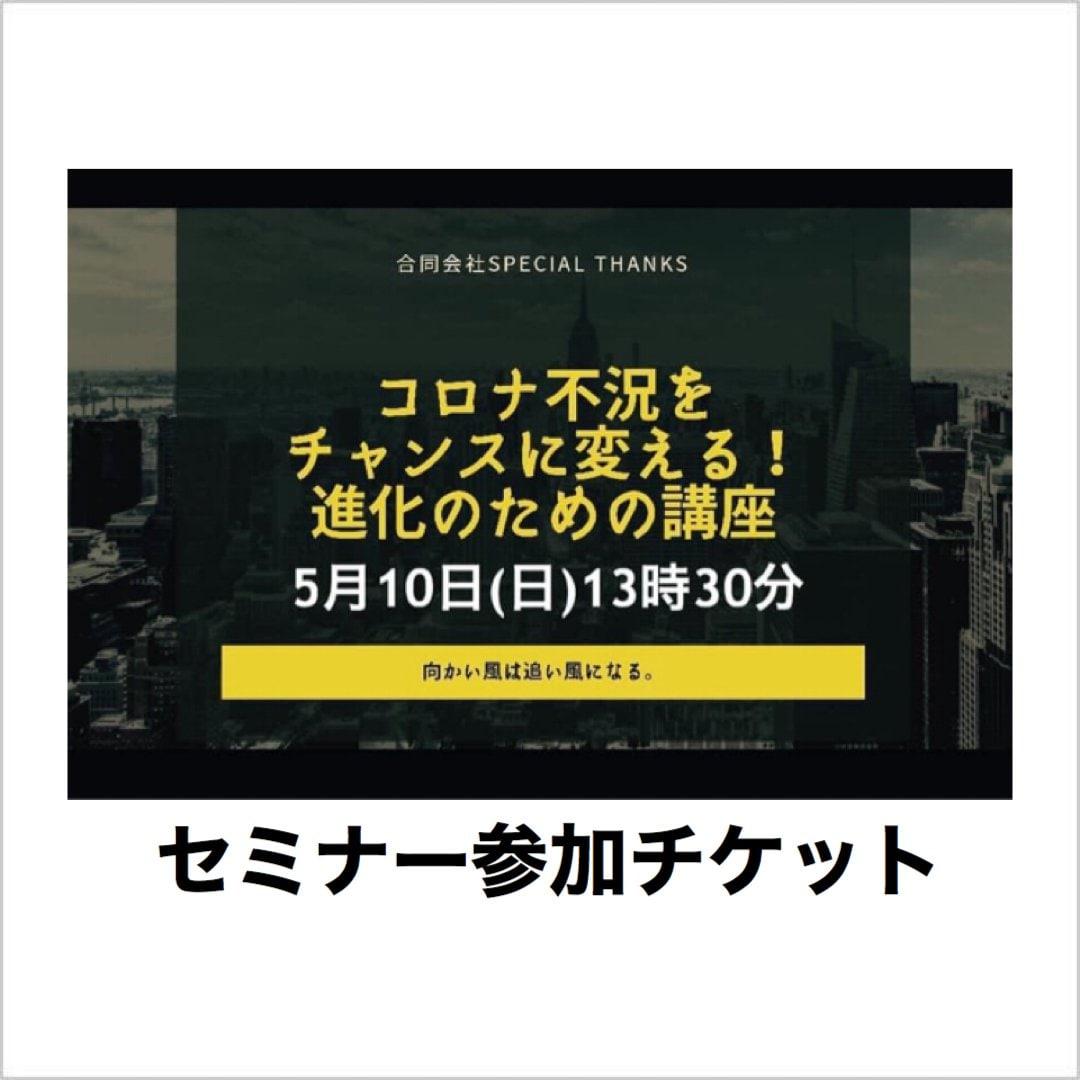 5/10(日)コロナ不況をチャンスに変える!進化のための講座 参加チケットのイメージその1