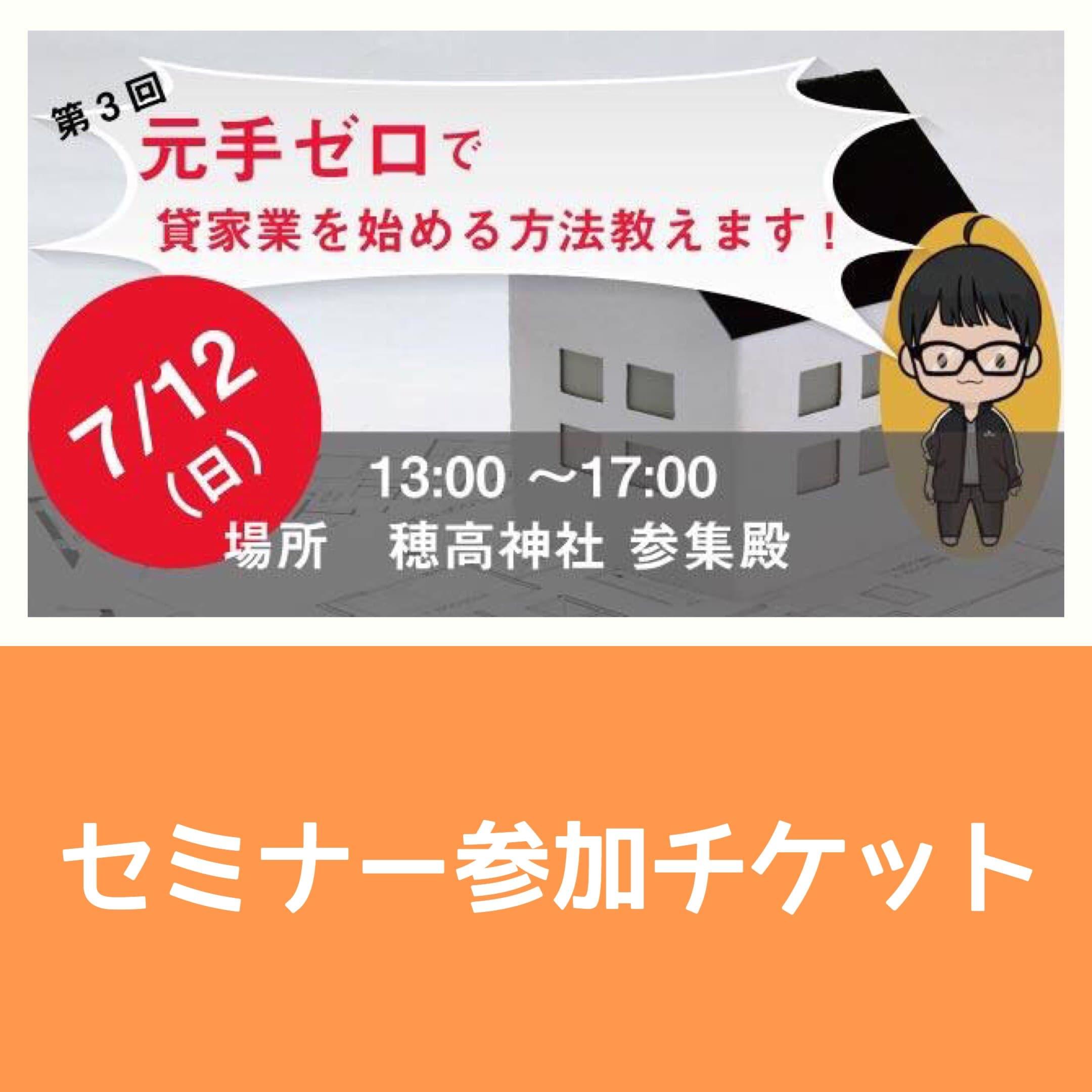 【学割チケット】7/12(日)元手ゼロで貸家業を始める方法教えます! 限定10名学生応援セミナー参加チケットのイメージその1