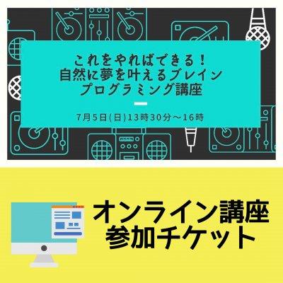 [オンライン受講向け] 7/5(日)これをやればできる!自然に夢を叶えるブレインプログラミング講座 参加チケット