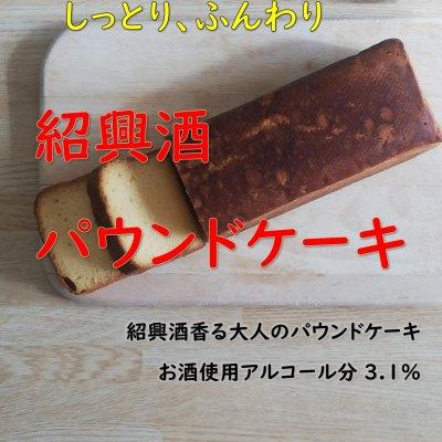 販売数1000本突破!! 紹興酒ケーキ