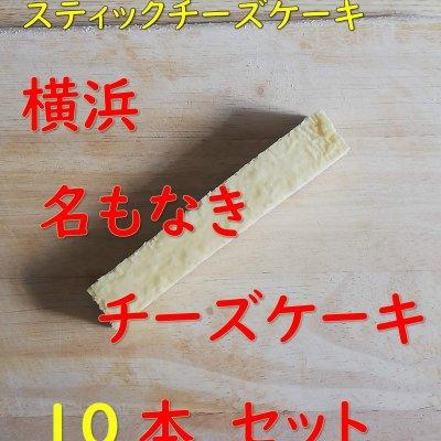 横浜 名もなきチーズケーキ スティックチーズケーキ 10本セット
