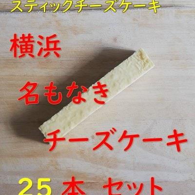 横浜 名もなきチーズケーキ スティックチーズケーキ 25本セット