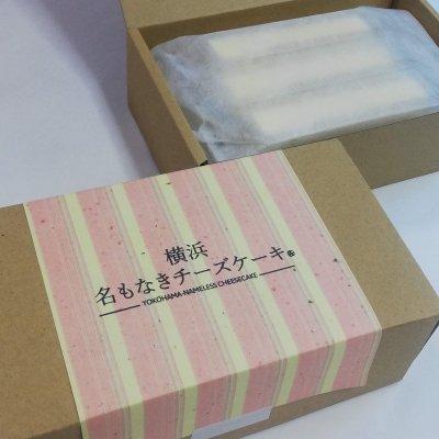 【ギフト】10本セット 名もなきチーズケーキ スティックチーズケーキ