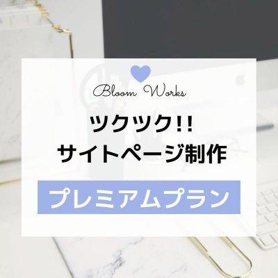 【プレミアムプラン】〜ツクツクサイト ホームページ制作〜