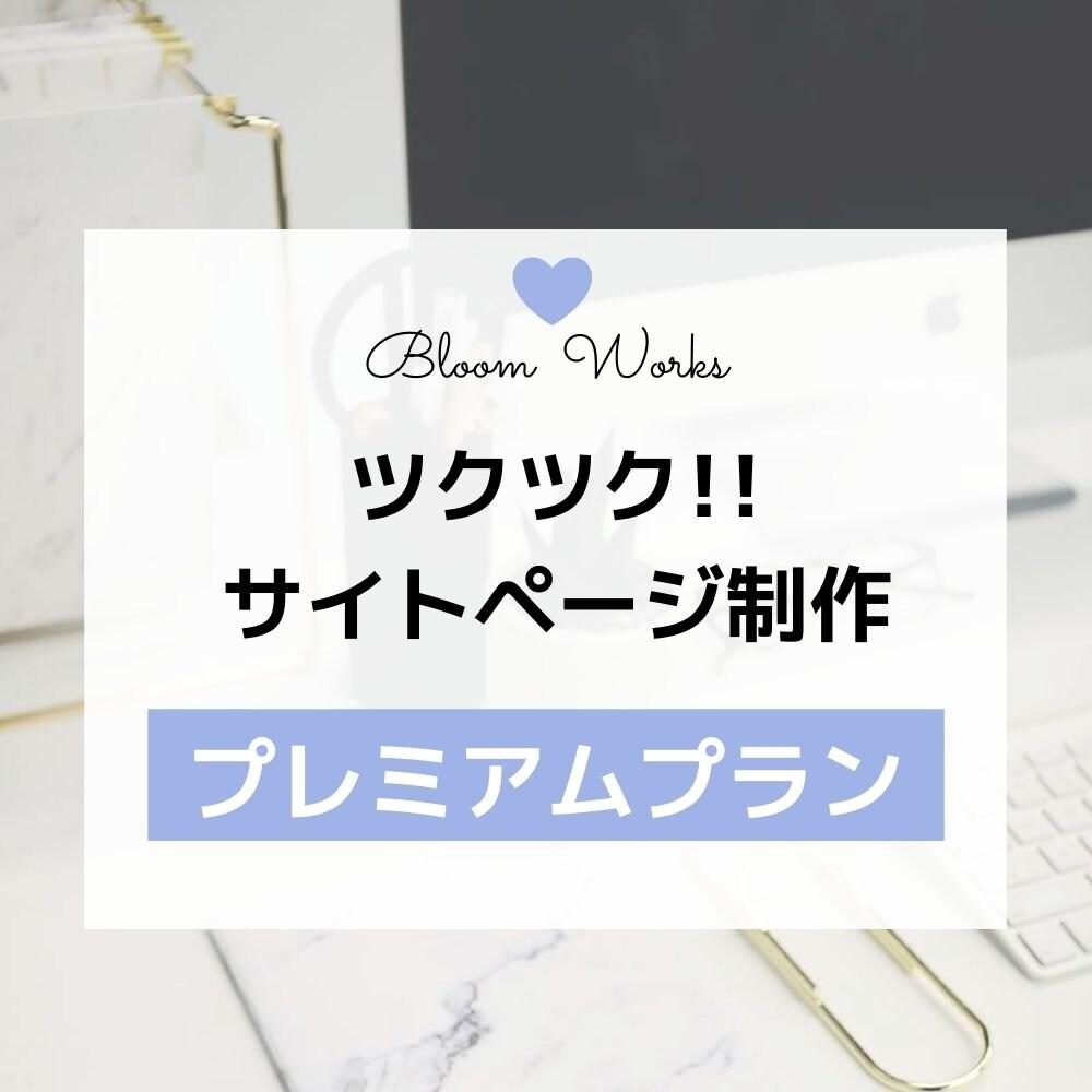 【プレミアムプラン】〜ツクツクサイト ホームページ制作〜のイメージその1