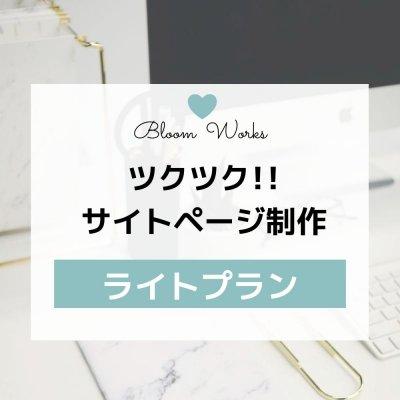 【ライトプラン】ツクツクサイト ホームページ制作 ライトプラン