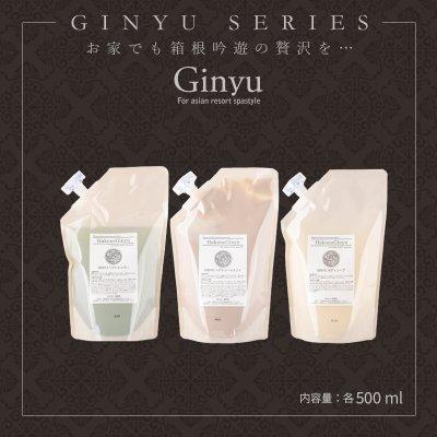 箱根吟遊3本詰替え用セット組み合わせ自由「Ginyuシリーズ」(シャンプー・ヘアートリートメント・ボディソープ)各500ml