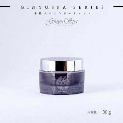 エクストラリッチクリーム「Ginyu spaシリーズ」30g
