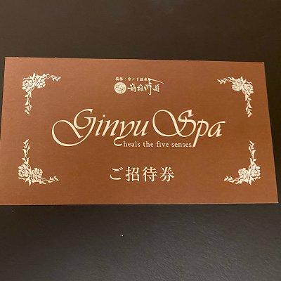ギフト用【Ginyuspaエステ招待券】/プレゼント/贈答品
