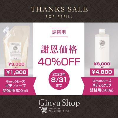 【8月31日まで謝恩価格】ボディスクラブ「Ginyuシリーズ」500g