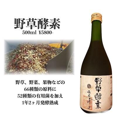 「野草酵素」500ml/植物発酵液/濃縮原液/発酵原液