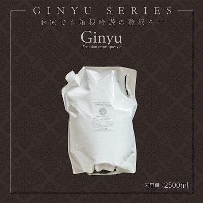 SDGs商品/お徳詰め替え用/大容量2500ml「Ginyuシリーズ」ノンシリコンシ...