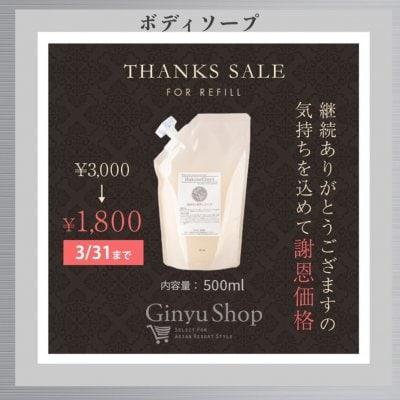 ボディソープお徳詰め替え用500ml【3月からの謝恩価格】「Ginyuシリーズ」