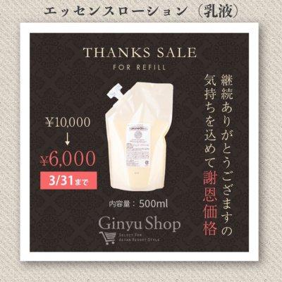 エッセンスローション(乳液)お徳詰替え用500ml【3月からの謝恩価格】「Ginyuシリーズ」