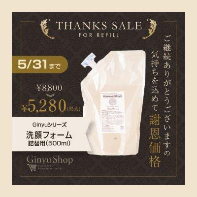 洗顔フォーム5月謝恩価格「Ginyuシリーズ」お徳詰替え用500ml